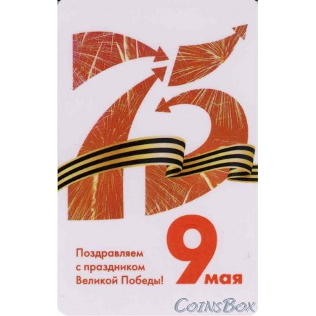 Transport card Plantain. 75 years of Victory. 1 type. UV