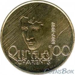 Armenia 100 dram 1997 Yeghishe Charents