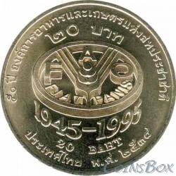 Thailand 20 baht 1995 FAO 50 years