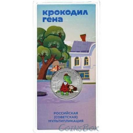 Set of 25 rubles 2020 Crocodile Gena and Cheburashka. colored. Blister