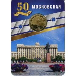 Token. Metro SPb Moskovskaya in blister