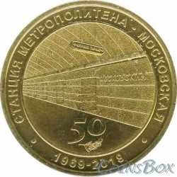 Token. Metro SPb Moskovskaya