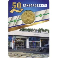 Token. Metro SPb Elizarovskaya in blister