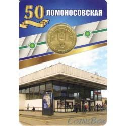 Token. Metro SPb Lomonosovskaya in blister