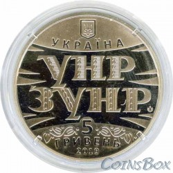 5 Hryvnia Ukraine 2019 100 years of the Act of unification of the UPR and ZUNR