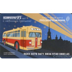 Transport card Plantain. PassengersAvtotrans 95 years with their beloved city