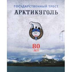 Набор Арктикуголь 1946