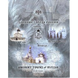 "The series "" Ancient Towns of Russia "" . Issue 6"