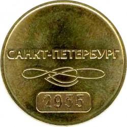 Жетон. 60 лет Санкт-Петербургскому метрополитену