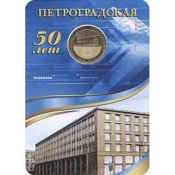 Жетон. Метро СПб, Петроградская в блистере