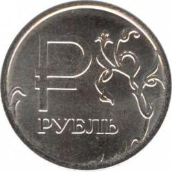 1 Рубль, Знак рубля (символ). 2014 ММД