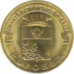 10 рублей Воронеж, 2012 г,  ГВС