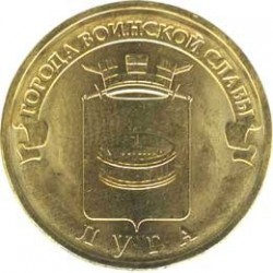 10 рублей Луга, 2012 г,  ГВС