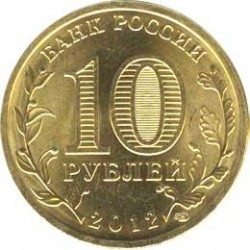 10 рублей Полярный, 2012 г,  ГВС