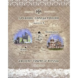 Ancient towns of Russia . Issue 10..
