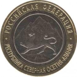 10 рублей Северная Осетия - Алания, 2013 СПМД