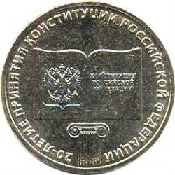 10 rubles and 20 years of the Constitution of the Russian Federation, 2013