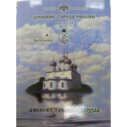 Ancient towns of Russia . Issue 11.