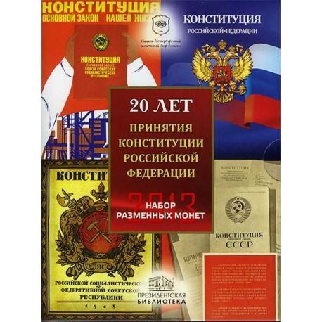 20 лет Конституции. Официальный набор монет 2013