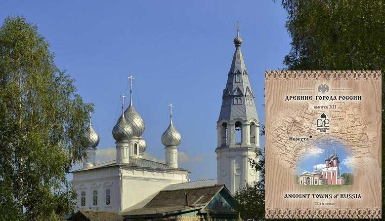 Набор Древние города выпуск 12. Нерехта