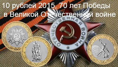 10 рублей, 70 лет Победы в ВОВ